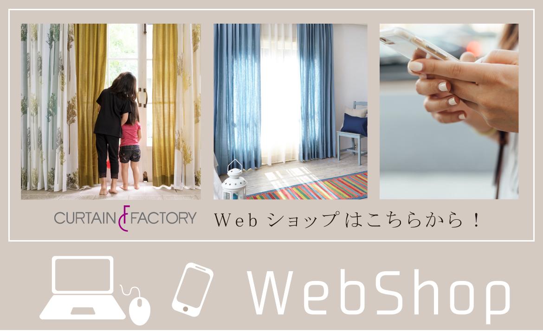 web shopはこちら