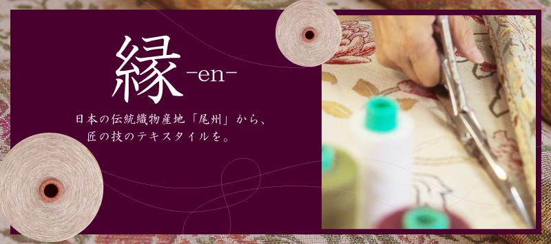 縁-en- 日本の伝統織物産地「尾張」から、匠の技のテキスタイルを。