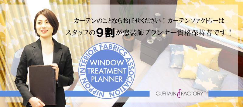 窓装飾プランナー・プランナー・カーテン・レース・資格・一般社団法人日本インテリアファブリックス協会