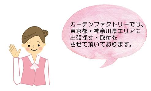 カーテンファクトリーでは、東京都・神奈川県エリアに出張採寸・取付をさせて頂いております。